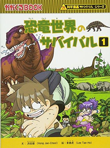 恐竜世界のサバイバル1 (かがくるBOOK 科学漫画サバイバルシリーズ)の詳細を見る
