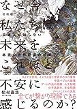 増補版 なぜ今、私たちは未来をこれほど不安に感じるのか?―――日本人が知らない本当の世界経済の授業 画像