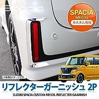 新型 スペーシアカスタム MK53S リフレクター ガーニッシュ メッキ カバー リアバンパー リフレクターリング エクステンション テールランプ テールライト メッキベゼル 外装 ドレスアップ アクセサリー カスタム パーツ 2P