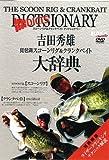 バスワールドDVD 吉田秀雄 琵琶湖スコーンリグ&クランクベイト大辞典  (<DVD>)