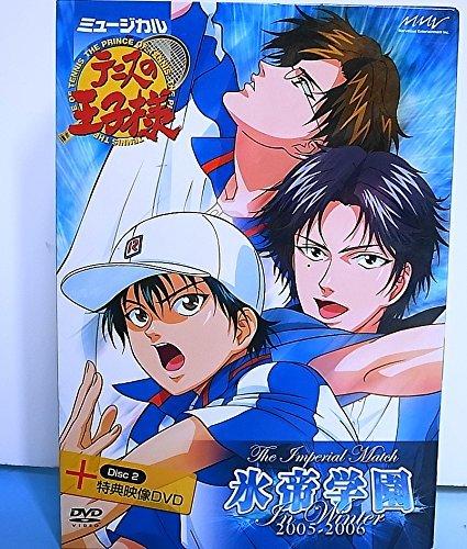 ミュージカル『テニスの王子様』 The Imperial Match 氷帝学園 in winter 2005-2006