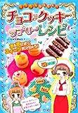 ミラクルかんたん!チョコ&クッキーラブリーレシピ
