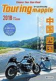 ツーリングマップル 中国・四国 2018
