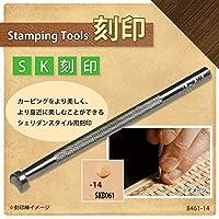 クラフト社 レザークラフト用 SK刻印 SKB061 8461-14