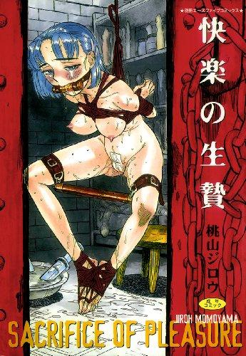 快楽の生贄 (別冊エースファイブコミックス)