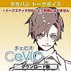 CeVIO タカハシ トークボイス |ダウンロード版
