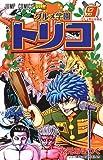 グルメ学園トリコ 9 (ジャンプコミックス)