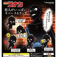 名探偵コナン 犯人がいっぱいラバーストラップ [全5種セット(フルコンプ)]