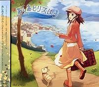 Shimotsuki Haruka Best by Haruka Shimotsuki (2005-09-27)