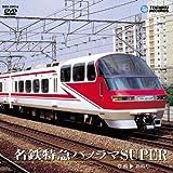 名鉄特急パノラマSuper(豊橋~新岐阜) [DVD] 画像