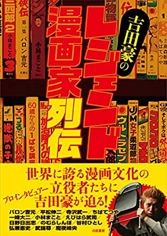 吉田豪のレジェンド漫画家列伝
