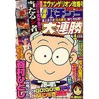 Amazon.co.jp: 漫画 パチンコ大...