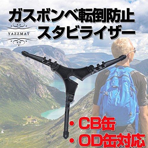 YAZZMAT カセットボンベ(CB缶)・T型ボンベ(OD缶...