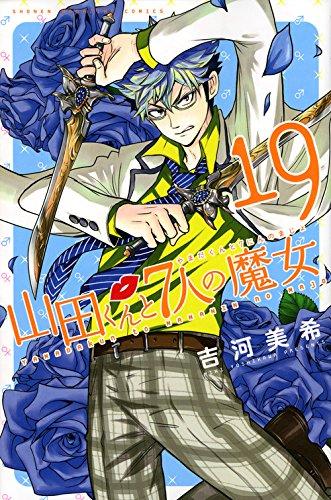 山田くんと7人の魔女(19) (講談社コミックス)