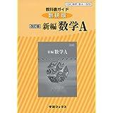 教科書ガイド数研版改訂版新編数学A 数A 329 (学習ブックス)