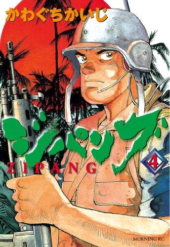 ジパング(4) (モーニングコミックス)