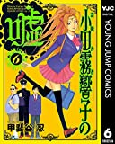 霊能力者 小田霧響子の嘘 6 (ヤングジャンプコミックスDIGITAL)