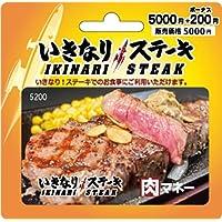 【非課税】いきなり! ステーキ 肉マネーギフトカード  5000円