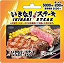 いきなり ステーキ 肉マネーギフトカード 5000円