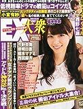 EX (イーエックス) 大衆 2013年 12月号 [雑誌]