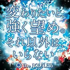 The ROOTLESS「変わりたいと、強く望め。それ以外は、いらない。」のジャケット画像