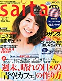Saita(咲いた) 2015年 06 月号 [雑誌]