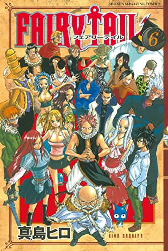 FAIRY TAIL(6) (週刊少年マガジンコミックス)