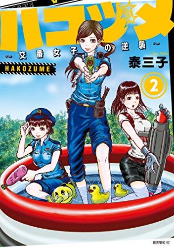 ハコヅメ~交番女子の逆襲~(2) (モーニングコミックス)