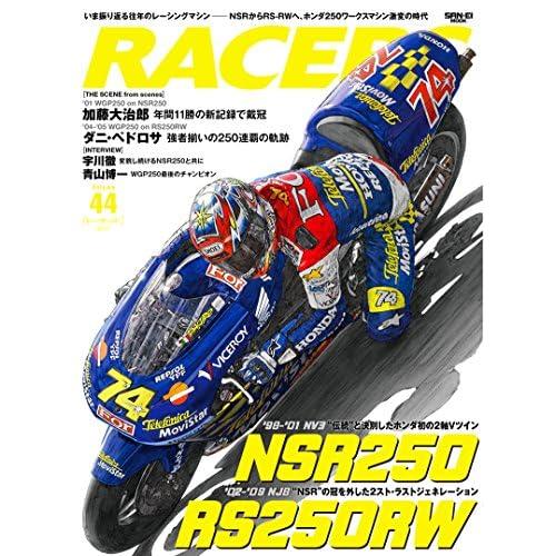 RACERS Vol.44 (レーサーズ)