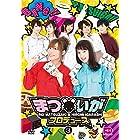 まついがプロデュース Vol.3 [DVD]