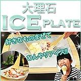 大理石アイスプレート コールドストーンでアイスが作れるセット 20×30? Marmolare
