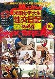 米国女子大生性交日記 vol.4 [DVD]