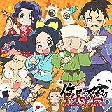 TVアニメ『信長の忍び』 キャラクターソング 〜歌宴の術〜/Various Artist