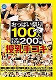 100人200個おっぱい祭り 授乳手コキ [DVD]