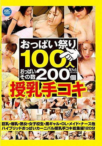100人200個おっぱい祭り 授乳手コキ [DVD]...