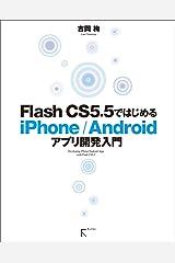 Flash CS5.5ではじめるiPhone/Androidアプリ開発入門 単行本(ソフトカバー)