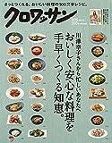 クロワッサン 2018年 3月25日号 No.969 [川津幸子さんから忙しいあなたへ おいしく安心な料理を手早くつくる知恵。] [雑誌]
