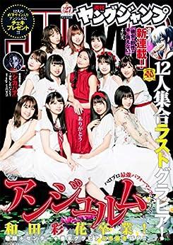 [雑誌] 週刊ヤングジャンプ 2019年27号 [Weekly Young Jump 2019-27]