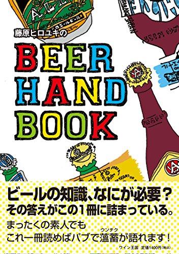 藤原ヒロユキのBEER HANDBOOKの詳細を見る