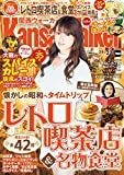 KansaiWalker関西ウォーカー 2017 No.4 [雑誌]