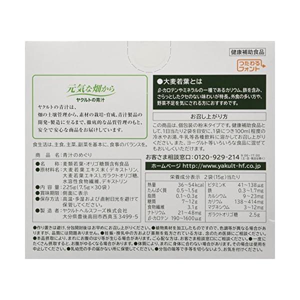 ヤクルト 青汁のめぐり 225g(7.5g×30袋)の紹介画像2
