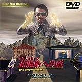 超魔術への道 [DVD]