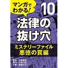 マンガでわかる! 法律の抜け穴 (10) ミステリーファイル・悪徳の罠編