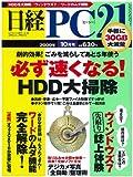日経 PC 21 (ピーシーニジュウイチ) 2009年 10月号 [雑誌]
