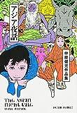 仲能健児作品集 アジア夜話 / 仲能 健児 のシリーズ情報を見る