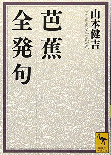 芭蕉全発句 (講談社学術文庫)の詳細を見る
