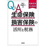 令和元年11月改訂 Q&A 生命保険・損害保険の活用と税務
