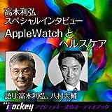 Apple Watchとヘルスケア