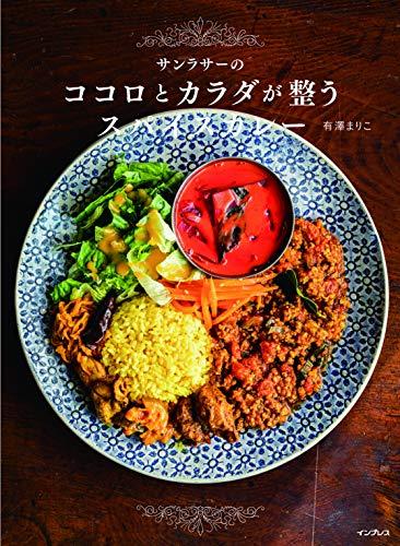 お手伝いした東新宿サンラサー初のスパイスレシピ本「サンラサーのココロとカラダが整うスパイスカレー」予約受付が開始しました!