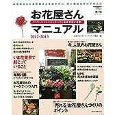 お花屋さんマニュアル2012-2013: フラワービジネスのノウハウと最新情報が満載! (SEIBUNDO Mook フローリストMOOK)